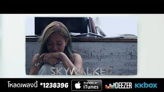 คำว่ารักจากปากฉันไม่ทำร้ายเธอ SKYWALKER [OFFICIAL MUSIC VIDEO]