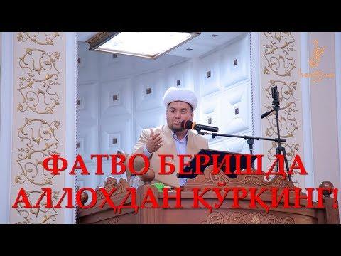 Фатво беришда Аллоҳдан қўрқинг!