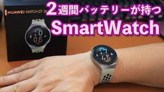 【時計】コスパ抜群!最高のスポーツスマートウォッチかも!Huawei watch GT2e