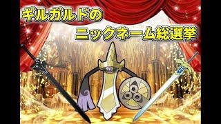 【ポケモンSM】ギルガルドのニックネーム総選挙!1位に輝いたのは!?【ゆっくり解説】