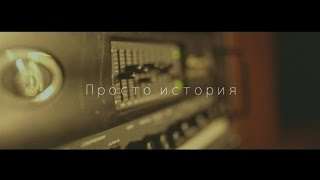 Natan - Просто история (Live Video)