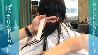 結婚式の為に伸ばした髪を、ばっさりショートヘアにカットしました‼   ...