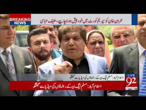 Islamabad: PML-N Leaders Talk To Media - 13 July 2017 - 92NewsHDPlus