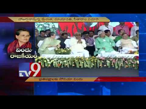 Presidential Elections : Sonia Gandhi to host lunch for opposition leaders - TV9
