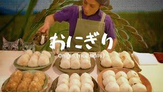 【大食い】『おにぎり』の作り方《お米2升分》好きなだけ食べる【ONIGIRI:Rice ball】