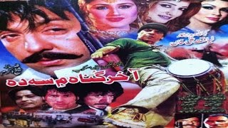 pashto cinema scope movie akhir gunah mi sah dah jahangir khan shahid khan hussain swati