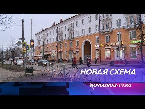 На «Пяти углах» в Великом Новгороде завершена установка светофоров