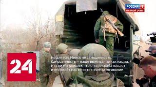 Украина назвала условия отказа от Минских соглашений. 60 минут от 14.11.19