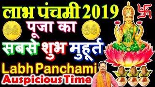 लाभ पंचमी पूजा का शुभ मुहूर्त 2019 Labh Panchami Pujan Shubh Muhurat Time | Labh Pancham Choghadiya