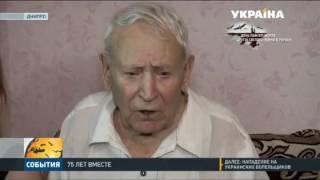 Пара отметила 75 летие свадьбы, состоявшуюся в первый день войны