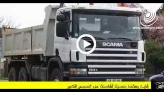 شاب يسقط ضحية لشاحنة من الحجم الكبير