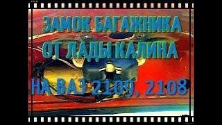 УСТАНОВКА ЗАМКА БАГАЖНИКА ОТ ЛАДЫ КАЛИНЫ 1118 НА ВАЗ 2109# КАЛИНОВСКИЙ ЗАМОК БАГАЖНИКА НА ВАЗ 2109