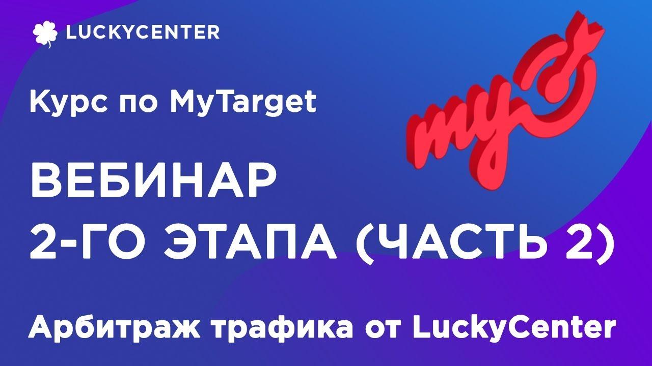 Курс по MyTarget | Вебинар 2-го этапа (часть 2) | Арбитраж трафика от LuckyCenter