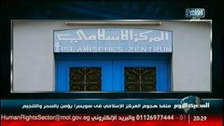 منفذ هجوم المركز الإسلامى فى سويسرا يؤمن بالسحر والتنجيم