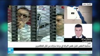مصر - محكمة النقض تقبل طعن النيابة في براءة مبارك في قتل المتظاهرين