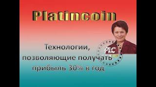 Platincoin. Технологии, позволяющие получать прибыль 30% в год