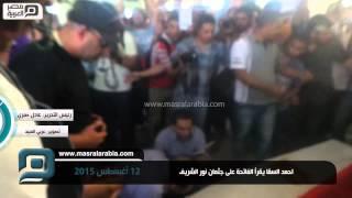مصر العربية   احمد السقا يقرأ الفاتحة على جثمان نور الشريف