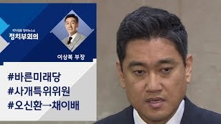 바른미래당, 사개특위 위원 오신환→채이배로 교체