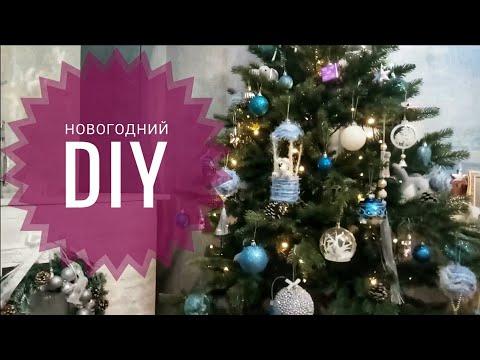 Новогоднее оформление елки/Украшения своими руками