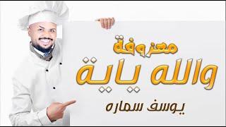 يوسف سمارة - معزوفة العراقية ياية والله العظيم ياية ( حصريا ) 2020   بدون حقوق