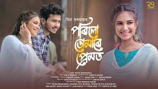 Download lagu Porilu Tumare Premot | Richa Bharadwaj | Bibhuti Gogoi | Tarun Tanmoy | Tiraap Simanta | Dhruba