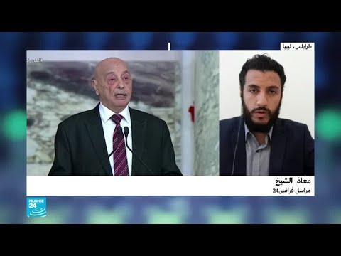 عقيلة صالح يقترح سرت مقرا لسلطة موحدة تدير ليبيا  - نشر قبل 29 دقيقة
