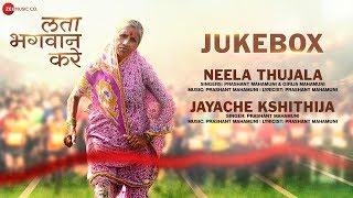 Lata Bhagwan Kare Full Movie Audio Jukebox Lata Kare Sunil Kare Radha Chowan & Rekha Gaikwad