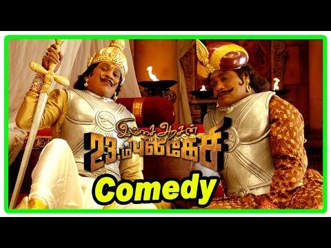 Imsai Arasan 23am Pulikesi Comedy Scenes| Vadivelu | Ilavarasu | Singamuthu | Puravuku Por