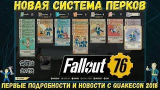 Fallout 76: Новая Система Перков ➤ Первые Подробности и Новости с QuakeCon 2018