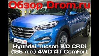 Hyundai Tucson 2017 2.0 CRDi 185 л.с. 4WD AT Comfort видеообзор