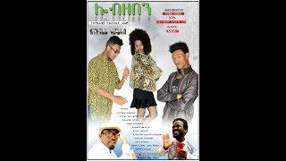 eritrean movie ሎብዘበን ብ ናትናኤል ሓይለኣብ lobzeben by natnael hayleab part ten 2017