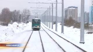 В Новосибирске открывается новый трамвайный маршрут