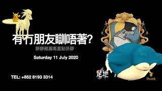有冇朋友瞓唔著?11 July 2020