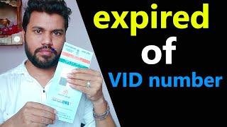 What is the validity of VID | virtual id kab expired hogi, aadhaar vid number validity,