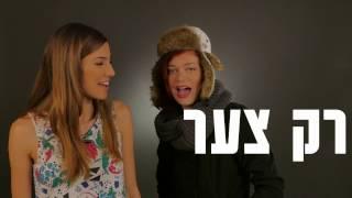 רני נכנסת בחורף הישראלי