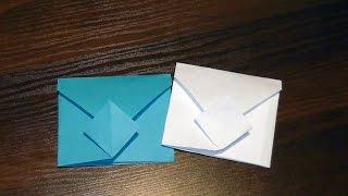 Оригами красивый конверт из бумаги (для начинающих)(Оригами красивый конверт из бумаги (и для начинающих) В данном видео мы с Вами узнаем, как сделать бумажный..., 2014-12-29T17:14:22.000Z)