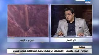 تحميل أغنية اخر_النهار هاتفيآ عادل كساب المتحدث باسم محافظة جنوب سيناء و حوادث السيول mp3