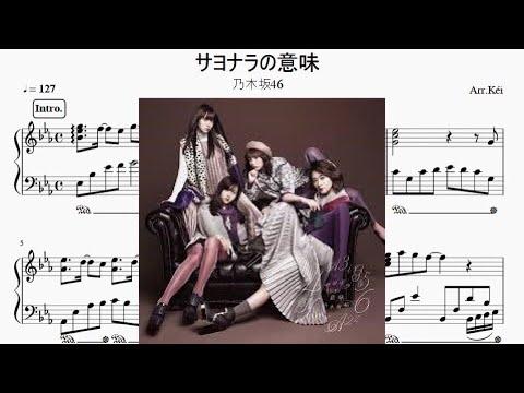 乃木坂46『サヨナラの意味』 ピアノアレンジ
