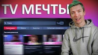 НАКОНЕЦ-ТО НОРМАЛЬНЫЙ Android TV!!!