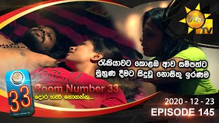 Room Number 33 | Episode 145 | 2020-12-23 Thumbnail