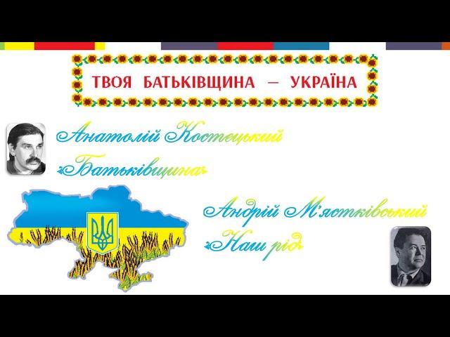 "1 клас. Українська мова. Твоя Батьківщина - Україна. А.Костецький ""Батьківщина"""