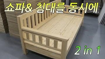 쇼파와 침대 동시에 사용, 만들기 영상입니다, 거실에 이보다 좋을순 없다~(소나무공방) How to make a sofa&bed. 2 in 1