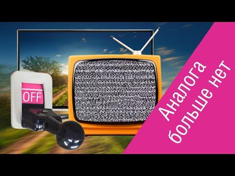 Конец эпохи: замминистра связи Алексей Волин отключает аналоговое телевещание в России