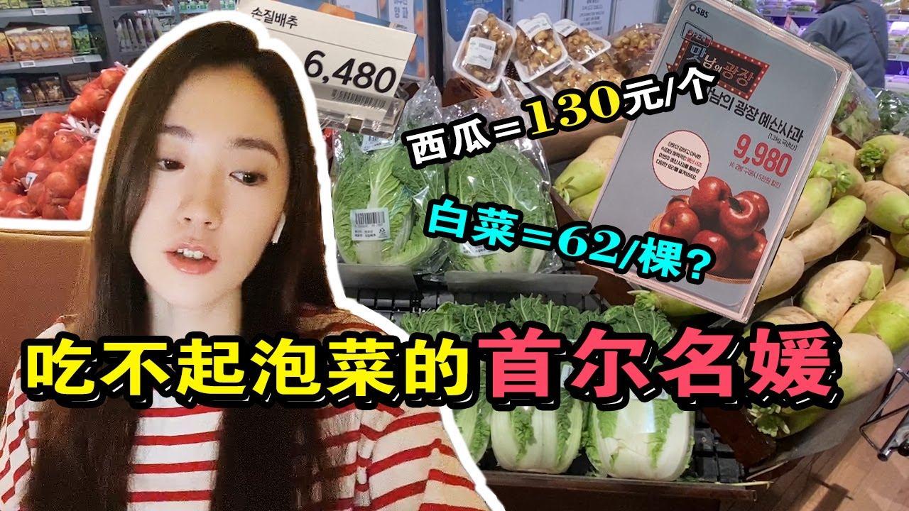 韩国菜价暴涨,水果蔬菜到底多贵?只能去名媛群中拼购?【郑晓贞的vlog】