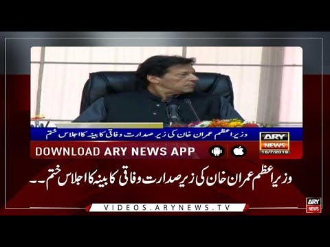 Headlines ARYNews 1600  16th July 2019