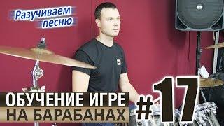 Уроки игры на барабанах - УРОК 17 / Разучивание песни #2