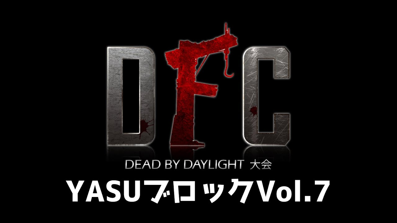 【Dead by Daylight大会】DFC Vol.7 ブロック:YASU