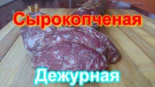 """Домашняя колбаса - Колбаса сырокопченая """"Дежурная"""""""