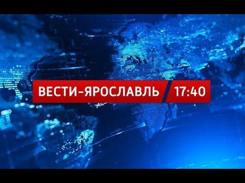 Вести-Ярославль от 31.08.17 17:40