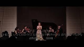 「薮田翔一歌曲の世界Ⅲ」 2018年4月22日(日) 会場 音楽の友ホール 〈...